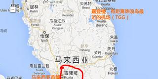 马来西亚热浪岛旅游攻略