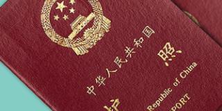 泰国签证、落地签办理流程
