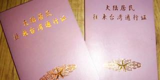 台湾大通证/入台证攻略