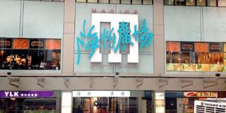 香港海怡工贸/新海怡广场购物攻略