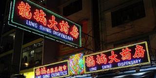 香港龙城大药房购物攻略