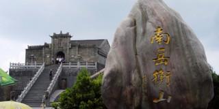 衡山旅游攻略