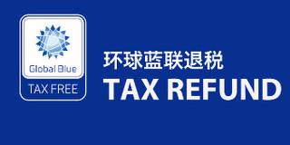 瑞士退税攻略
