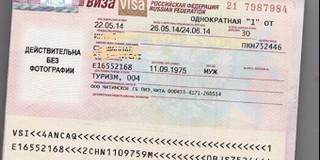 俄罗斯签证攻略