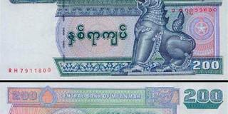 缅甸货币兑换攻略